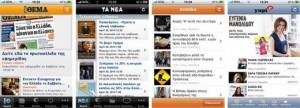 Ελληνικά μέσα στο iPhone