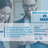 Υποτροφίες σε μεταπτυχιακά και αλλαγές ενόψει της νέας αγοράς εργασίας από το digital του Alba